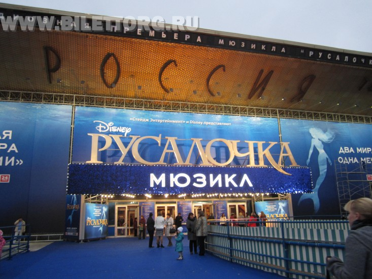 Театр Россия фото 4