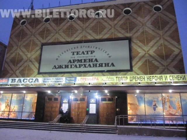 Московский драматический театр