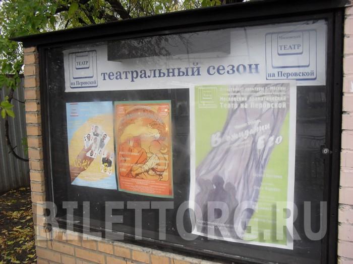 Московский театр на Перовской