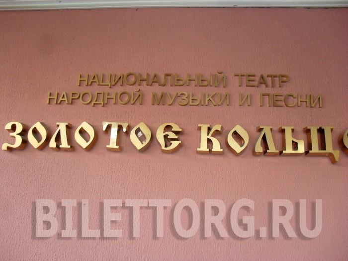 Золотое кольцо театр народной