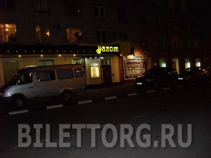 Еврейский театр Шалом - фото 1
