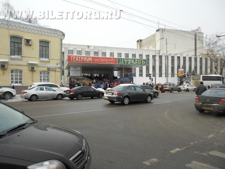 Театр Клоунады Терезы Дуровой - фото 2.