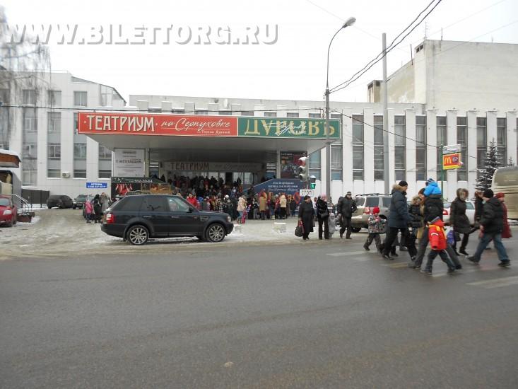 Театр Клоунады Терезы Дуровой - фото 3.