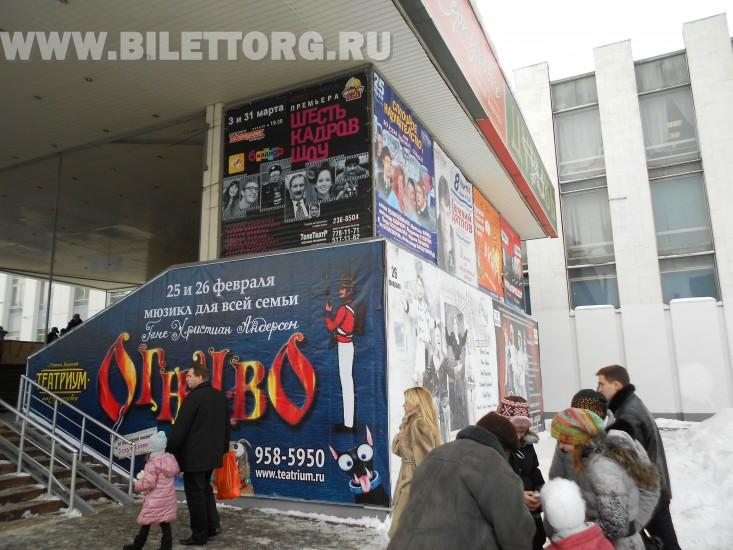Театр Клоунады Терезы Дуровой - фото 6.
