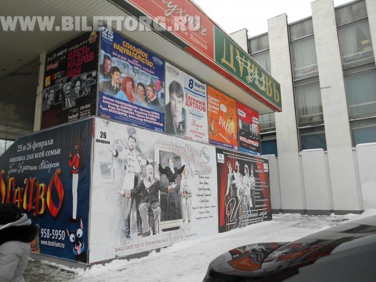 Театр Клоунады Терезы Дуровой - фото 8.