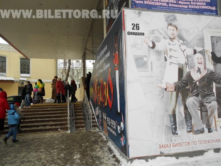 Театр Клоунады Терезы Дуровой - фото 9.