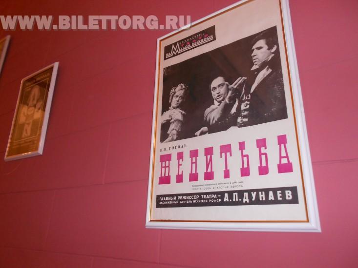 В Театре на Малой Бронной