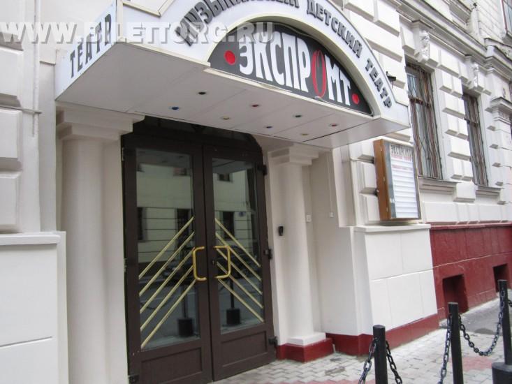 театр Экспромт фото 2