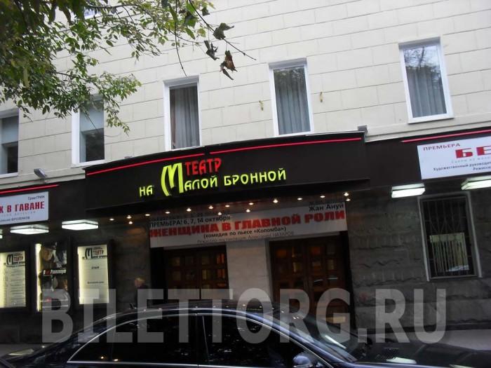 Театр на Малой Бронной - фото