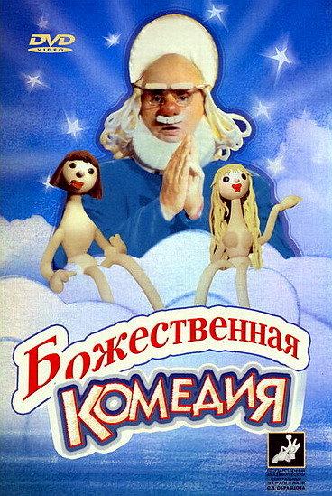 Божественная комедия Театр