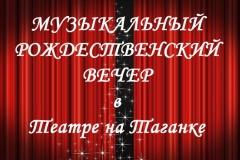Музыкальный рождественский вечер