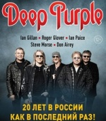 Deep Purple / ��� �����
