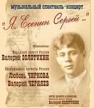 «Я, Есенин Сергей…»