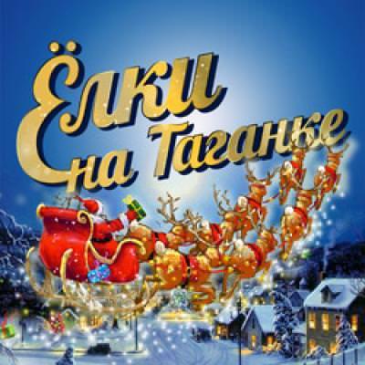 Новогодние ёлки на Таганке