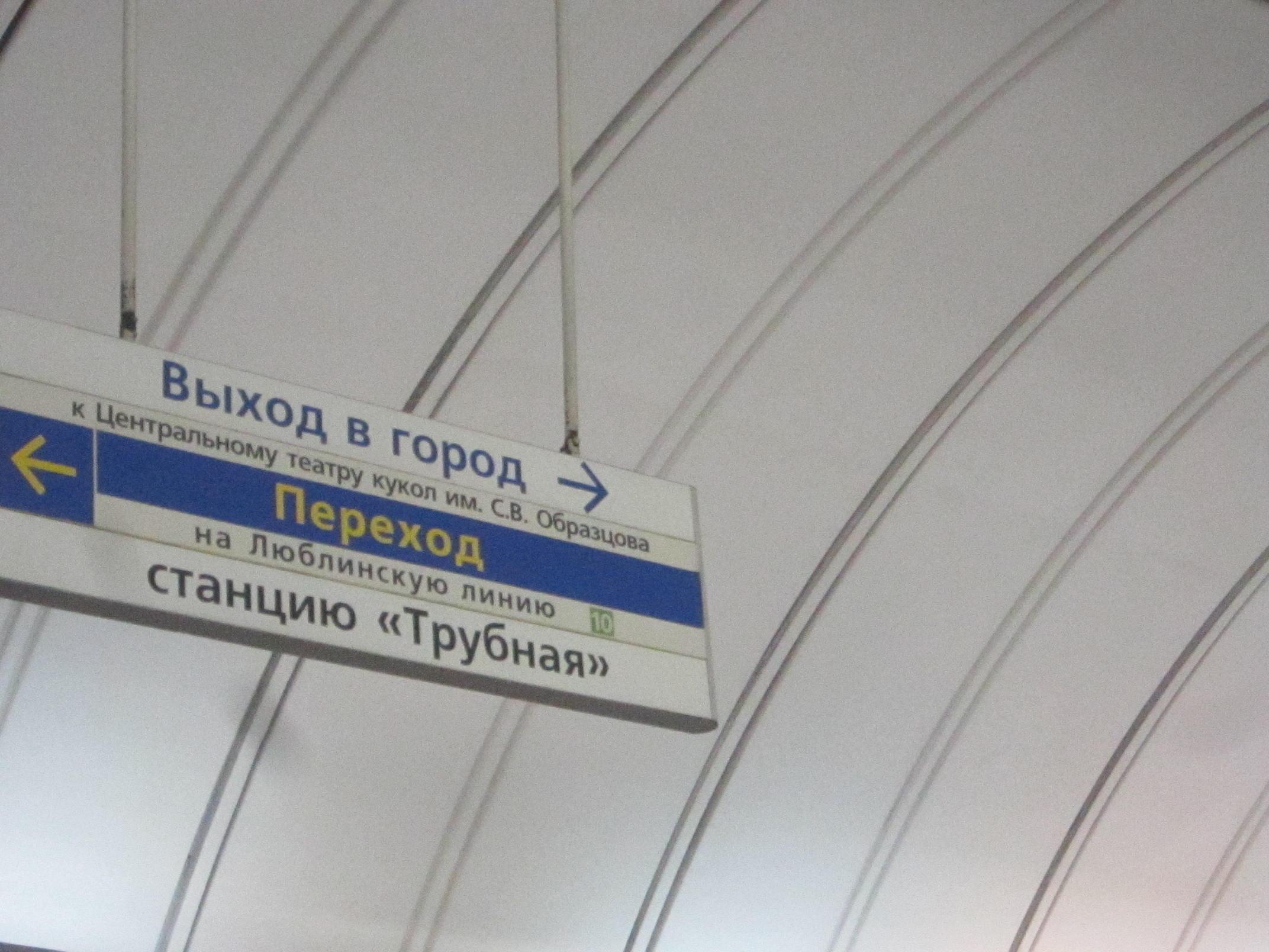 Уголок дурова как добраться на метро