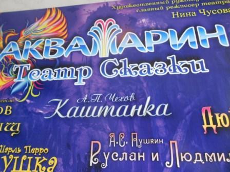 """Театр Сказки  """"Аквамарин """" - один из самых молодых московских детских театров.  Его открытие состоялось 20 апреля 2012..."""