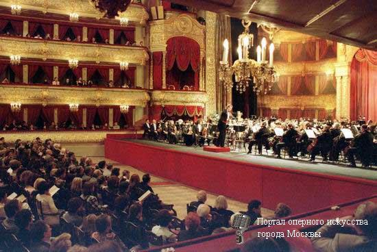 оркестра Большого театра
