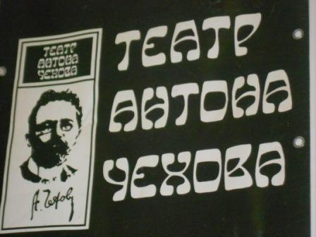 http://www.bilettorg.ru/userfiles/image/chehovanton.JPG