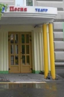 Елка в театре Русская песня