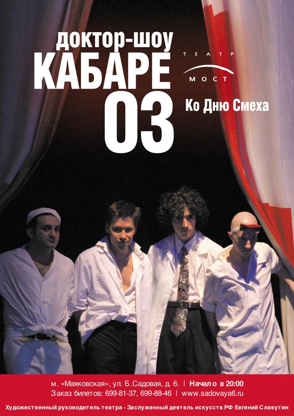 Доктор-шоу кабаре 03