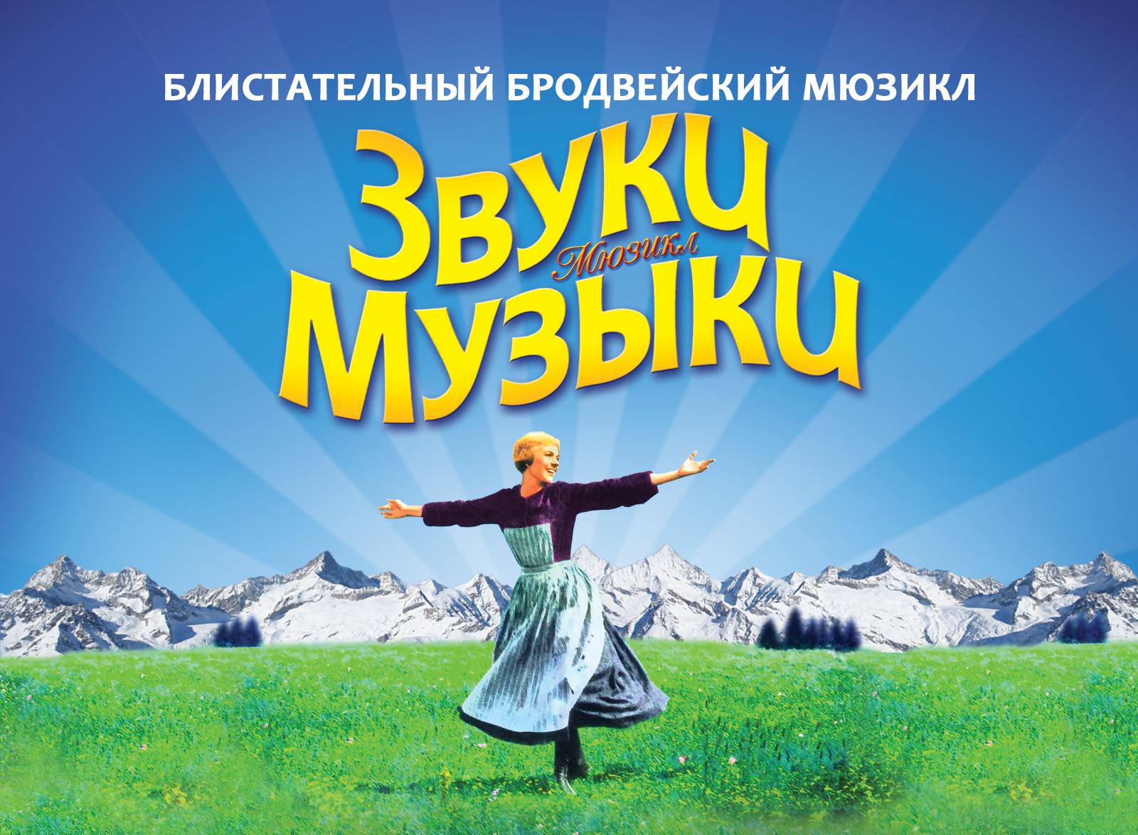 Мюзиклы в Москве в марте - апреле 2 16 - 2do2go