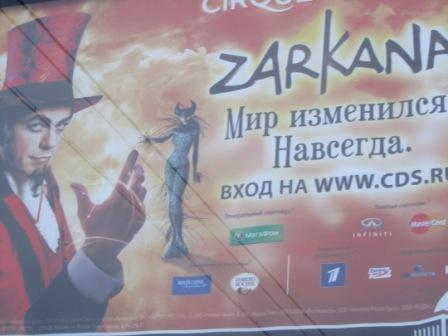 Теперь удивиться акробатическим.  Как и большинство представлений Цирка Дю Солей, Zarkana будет насквозь пронизана.