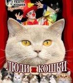 Люди и Кошки