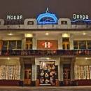 Елка в театре Новая Опера