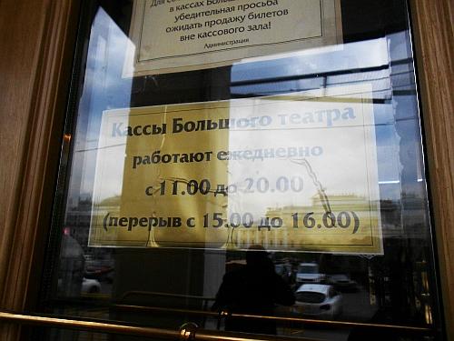 театр россия график работы кассы