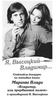 Я, Высоцкий Владимир…