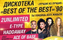 Дискотека Best of The Best